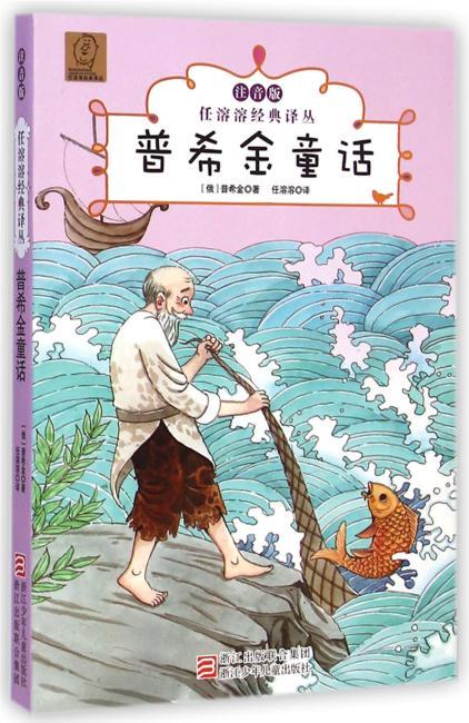任溶溶经典译丛·注音版:普希金童话
