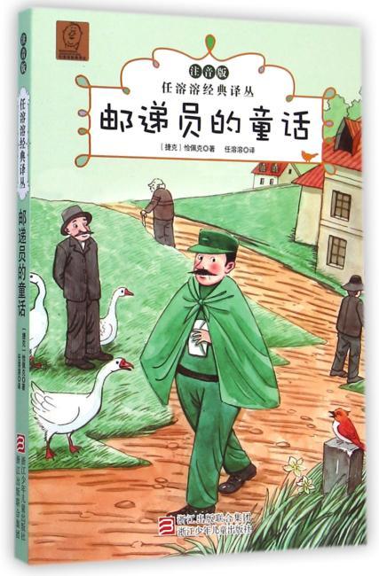 任溶溶经典译丛·注音版:邮递员的童话
