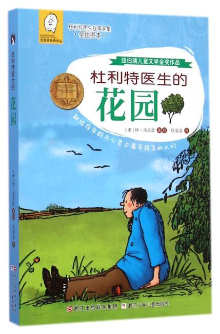 任溶溶经典译丛 杜利特医生故事全集 全插图本:杜利特医生的花园
