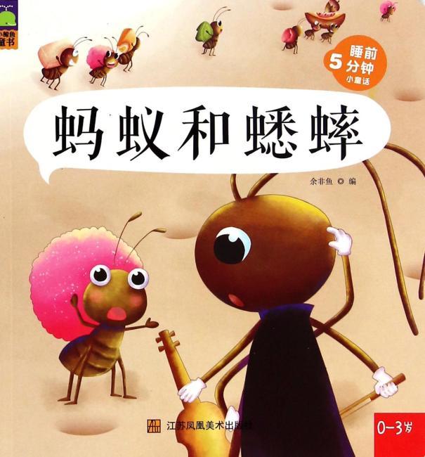 蚂蚁和蟋蟀
