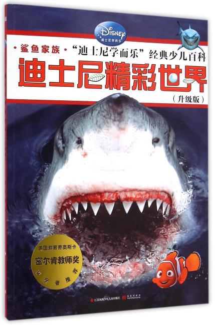 迪士尼精彩世界(升级版)鲨鱼家族
