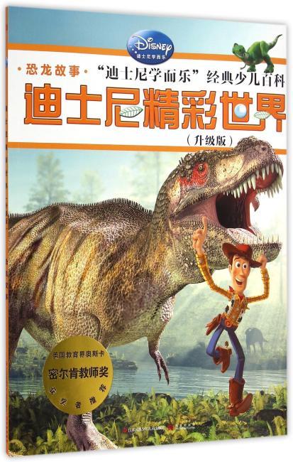 迪士尼精彩世界(升级版)恐龙故事