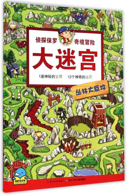 侦探保罗奇境冒险大迷宫:丛林大反攻