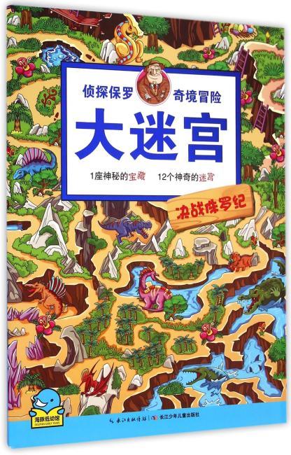 侦探保罗奇境冒险大迷宫:决战侏罗纪