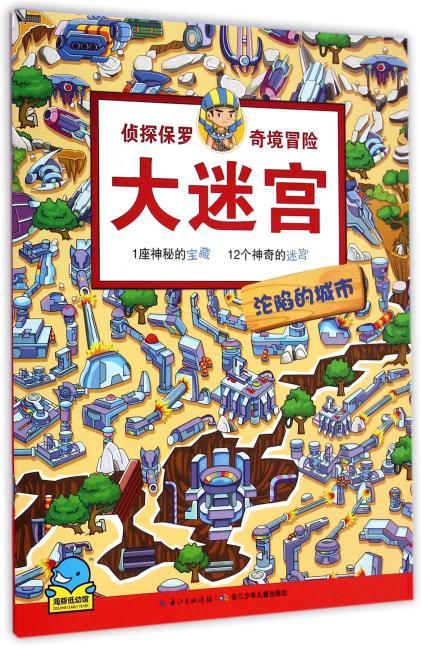 侦探保罗奇境冒险大迷宫:沦陷的城市