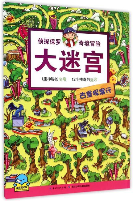 侦探保罗奇境冒险大迷宫:古堡探案行