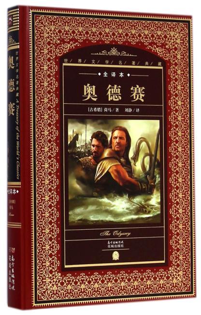 世界文学名著典藏·全译本:奥德赛