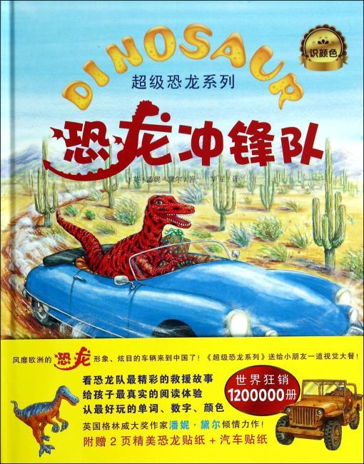 恐龙冲锋队(《超级恐龙系列》荣获Bank Street 2014年度童书,风靡欧洲的超级恐龙队员首次来到中国,世界狂销1200000册。全套附赠6页大开本恐龙与车精美贴纸)