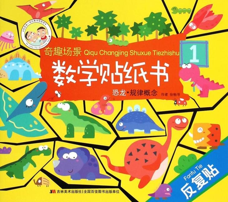 奇趣场景数学贴纸书——恐龙·规律概念(手脑协调,激发想象,创意无限,趣味无穷)