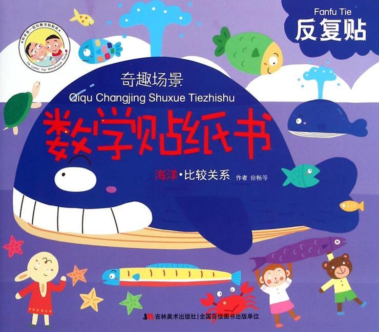 奇趣场景数学贴纸书——海洋·比较关系(手脑协调,激发想象,创意无限,趣味无穷)