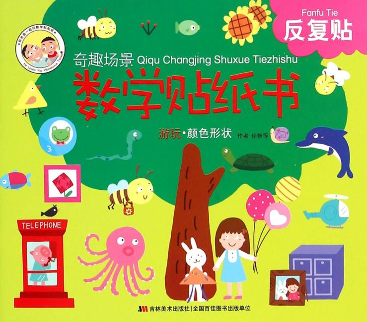 奇趣场景数学贴纸书——游玩·颜色形状(手脑协调,激发想象,创意无限,趣味无穷)