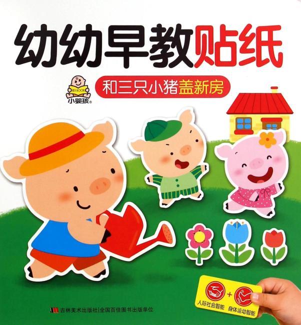 幼幼早教贴纸·和三只小猪盖新房(和三只小猪一起玩贴纸!)
