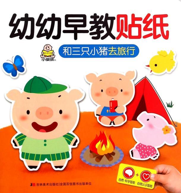 幼幼早教贴纸·和三只小猪去旅行(和三只小猪一起玩贴纸!)