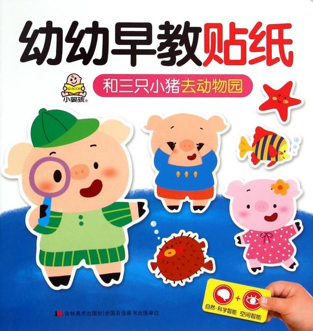 幼幼早教贴纸·和三只小猪去动物园(和三只小猪一起玩贴纸!)