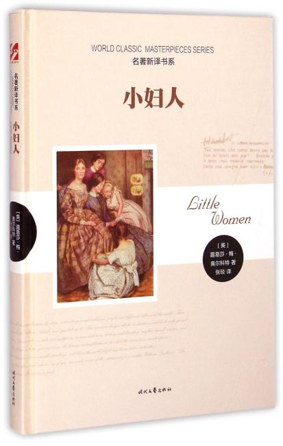 小妇人( 美国文学史上最具影响力的女性小说,美满家庭的幸福范本。)