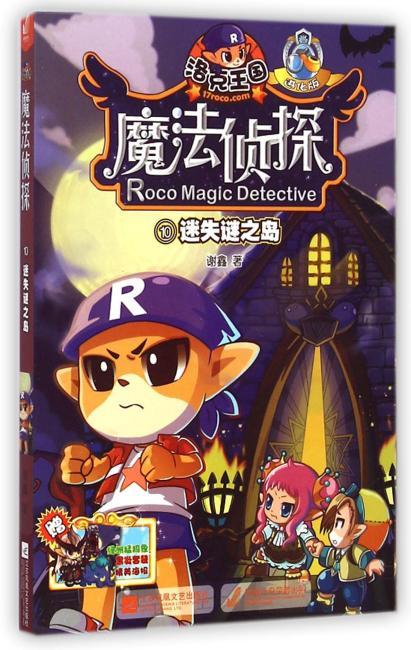 洛克王国魔法侦探进化版10-迷失谜之岛