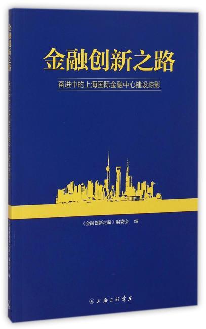 金融创新之路-奋进中的上海国际金融中心建设掠影