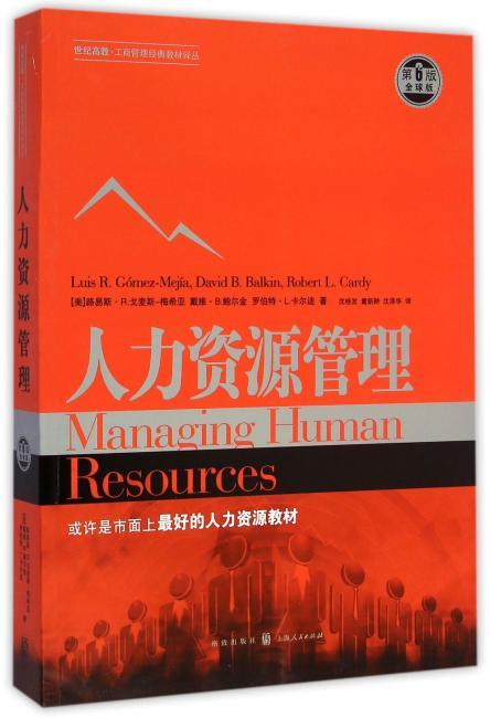 人力资源管理(第6版·全球版)