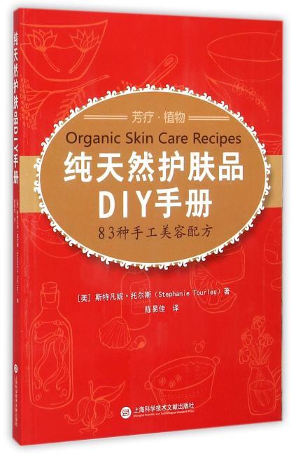 纯天然护肤品DIY手册——83种手工美容配方