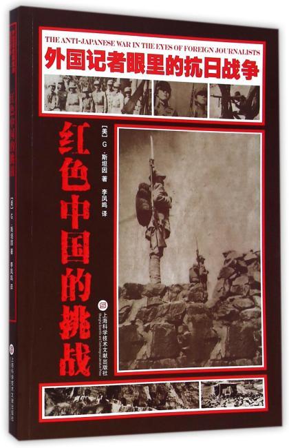 外国记者眼里的抗日战争  红色中国的挑战