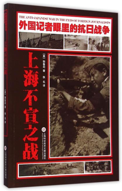 外国记者眼里的抗日战争  上海不宣之战