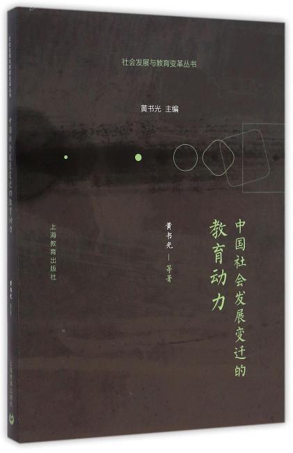 中国社会发展变迁的教育动力