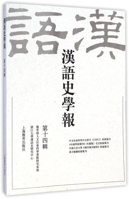 汉语史学报  第十四辑