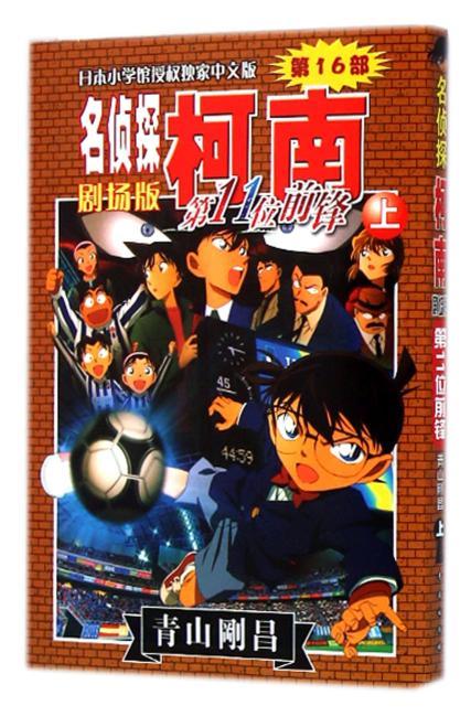 名侦探柯南剧场版——第11位前锋(上)