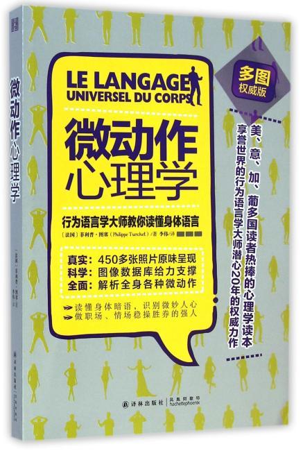 微动作心理学:行为语言学大师教你读懂身体语言