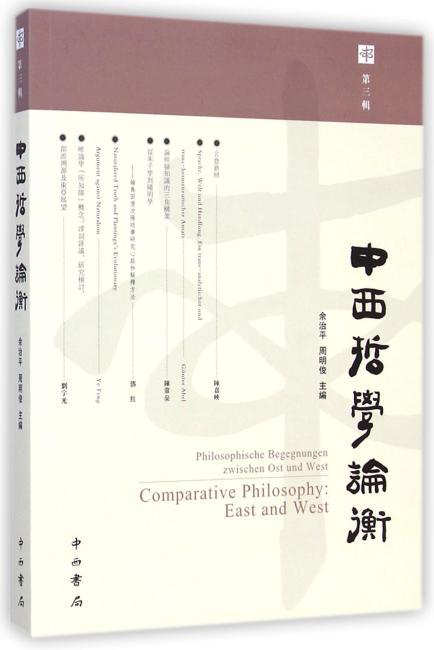 中西哲学论衡(第三辑)