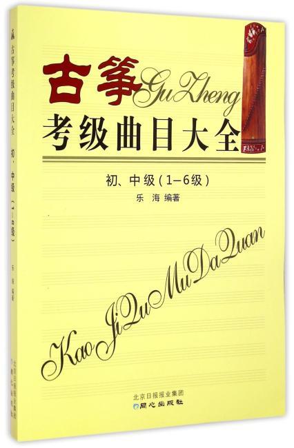 古筝考级曲目大全初、中级(1-6级)