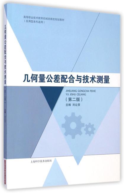 几何量公差配合与技术测量(第二版)