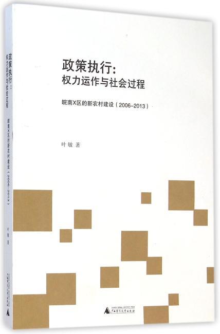政策执行:权力运作与社会过程