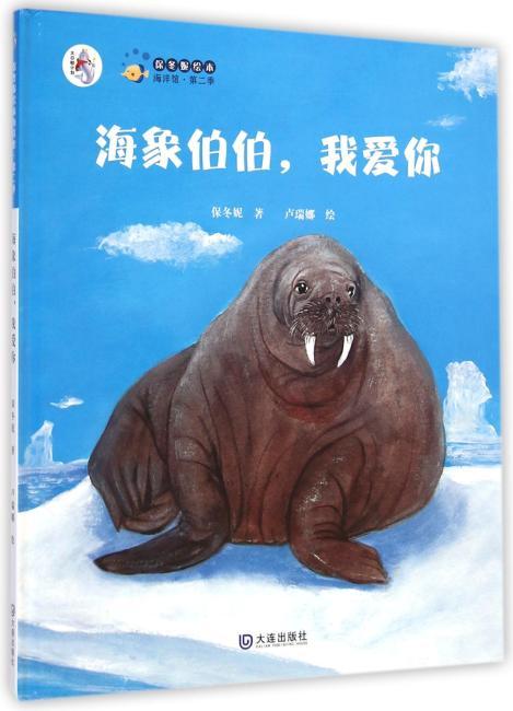 保冬妮绘本海洋馆·第二季:海象伯伯,我爱你