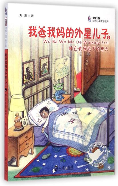 大白鲸幻想儿童文学读库:我爸我妈的外星儿子2睡在我床底下的老大