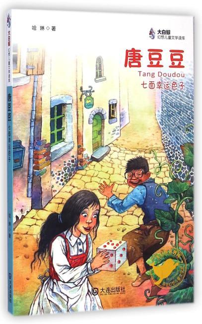 大白鲸幻想儿童文学读库:唐豆豆·七面幸运色子