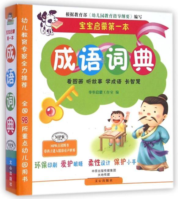 宝宝启蒙第一本成语词典(根据教育部《幼儿园教育指导纲要》编写;MPR点读图书,带孩子进入精彩有声世界