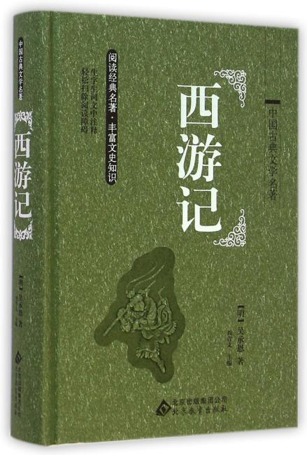 四大名著 西游记 (精装)