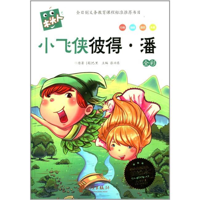 新版木头人系列.小飞侠彼得潘.注音