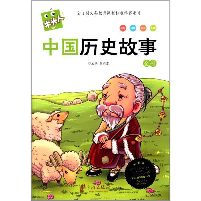 新版木头人系列.中国历史故事.注音