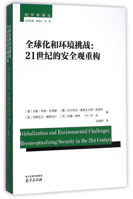 全球化和环境挑战:21世纪的安全观重构
