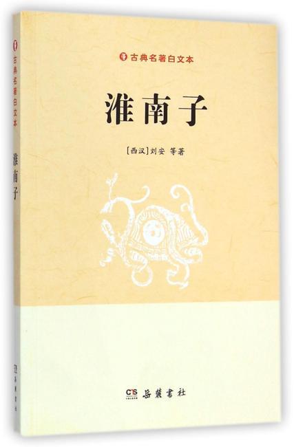淮南子(古典名著白文本)
