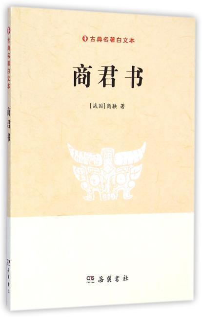商君书(古典名著白文本)