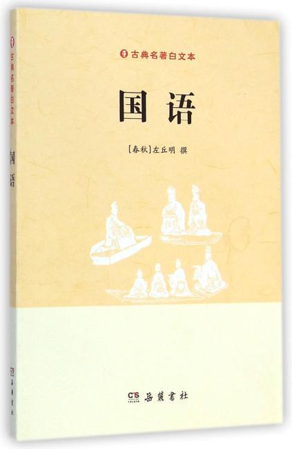 国语(古典名著白文本)