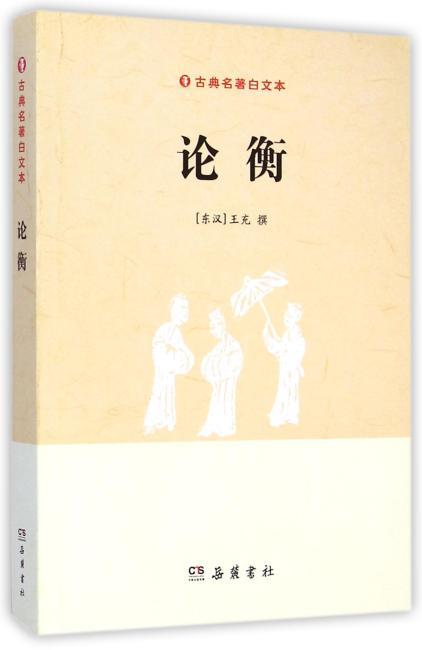 论衡(古典名著白文本)