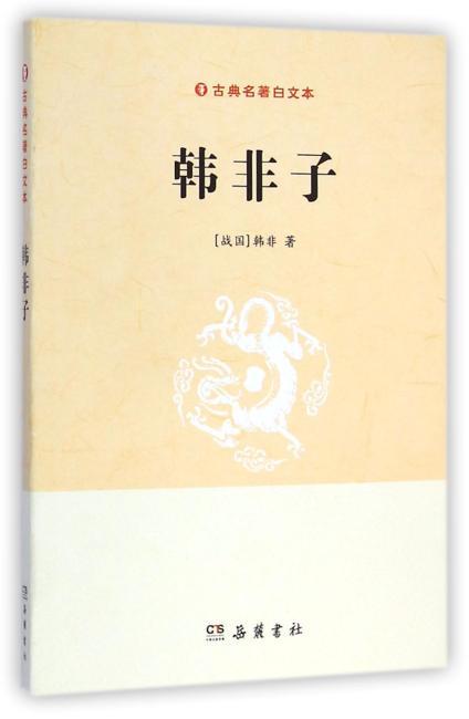韩非子(古典名著白文本)