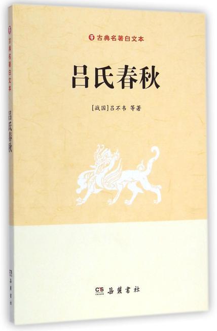 吕氏春秋(古典名著白文本)