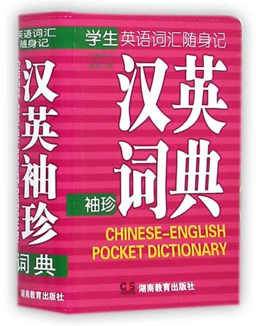 英语词汇随身记汉英袖珍词典(袖珍词典 可随身携带,随时随地即可复习和记忆)