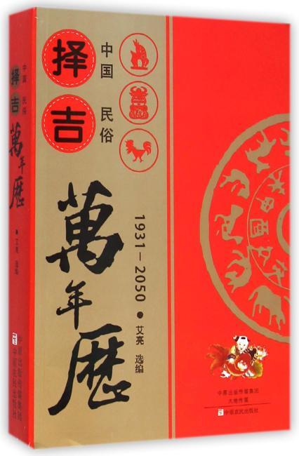 中国民俗择吉万年历