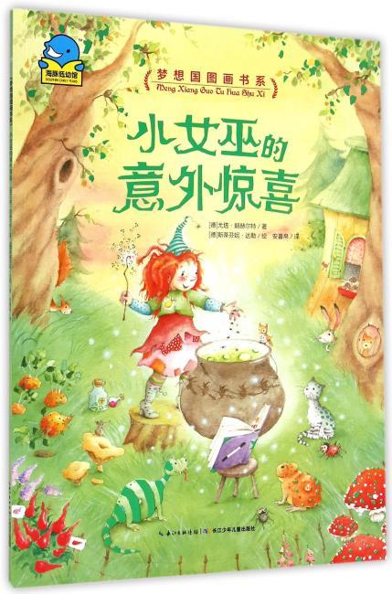 梦想国图画书系:小女巫的意外惊喜